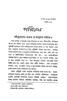 Parichay - Volume IX, Issue 4, 1940 - South Asia Archive